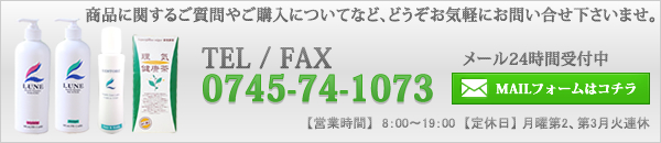 TEL/FAX:0745-74-1073 MAILフォームはコチラ